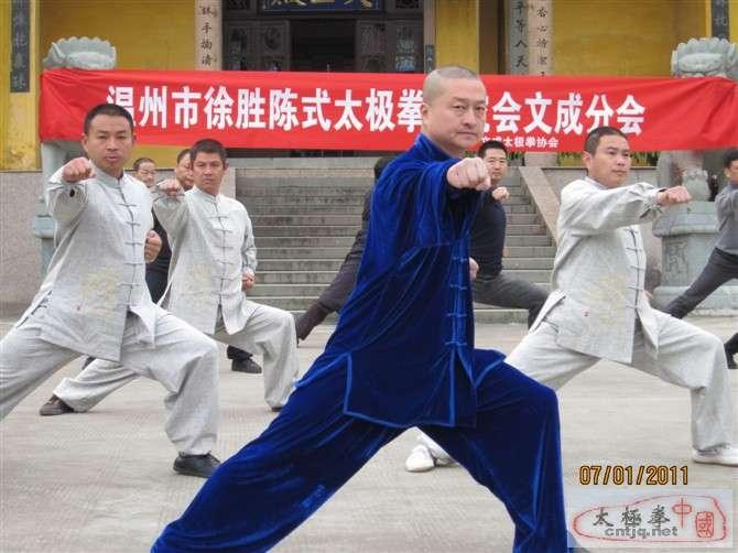 温州徐胜陈式太极拳研究会文成分会成立