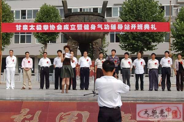 甘泉太极拳协会成立健身气功辅导站