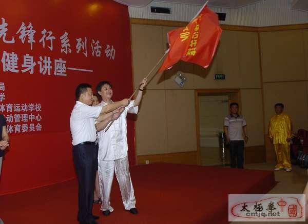 重庆为市民开展太极拳健身免费讲座