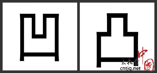 """""""凹凸""""与""""太极"""""""