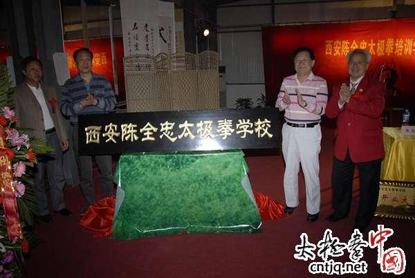 西安陈全忠太极拳学校