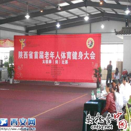 陕西省首届老年人体育健身大会太极拳比赛盛大举行
