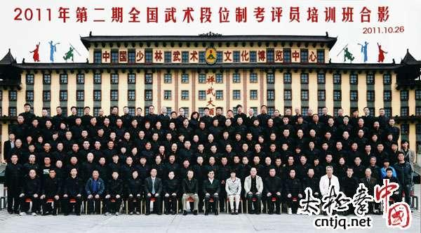2011年第二期全国武术段位制考评员培训班在河南登封结业
