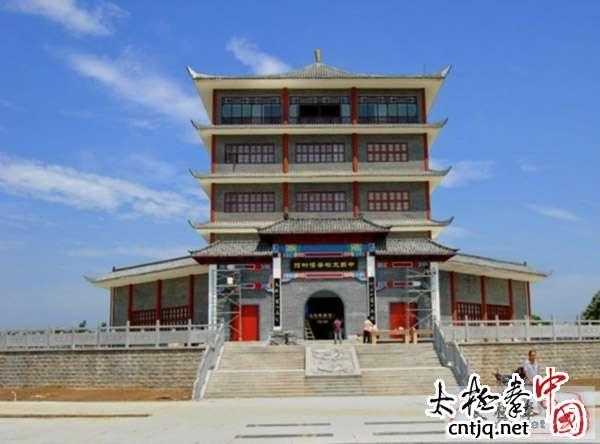 Chinese Taijiquan museum