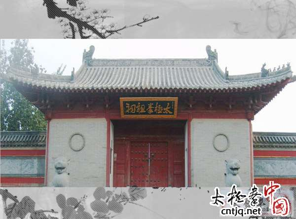Taijiquan Ancestral Shrine