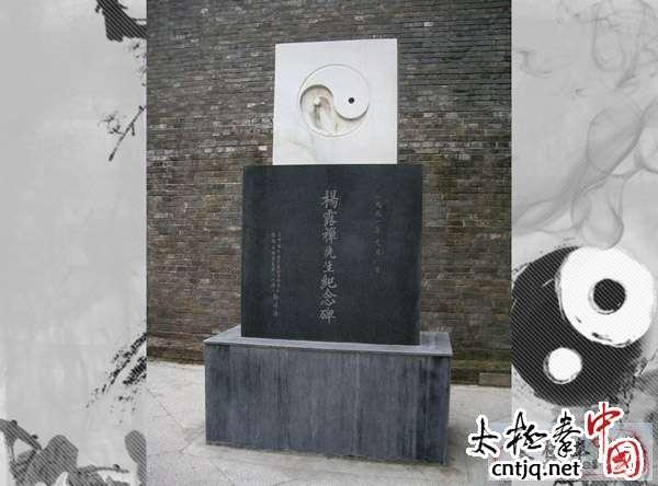 Chenjiagou monument