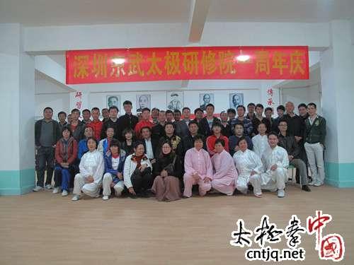 深圳东武太极研修院成立一周年庆典举行
