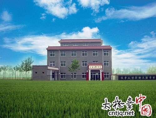 Chenjiagou taijiquan kung fu school