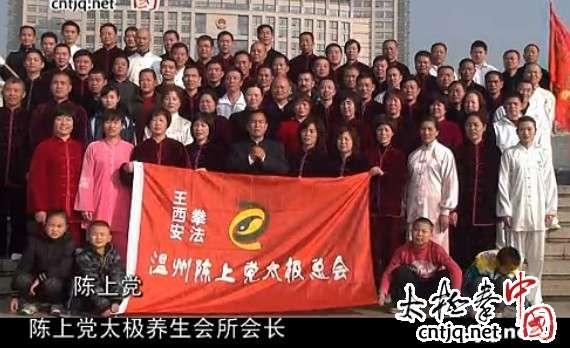 龙行太极——温州陈上党养生会所