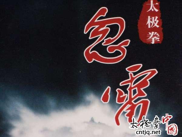 Wen County Yanghu HuLei Taijiquan Research Association
