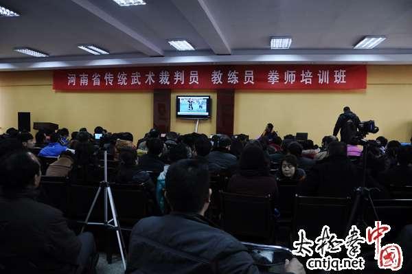 河南省传统武术裁判员培训班掠影