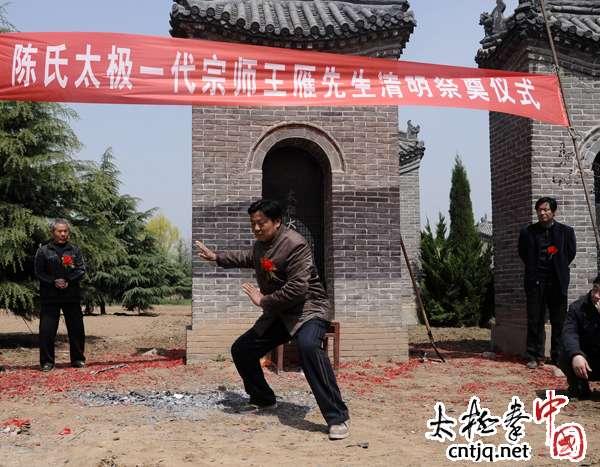 朱老虎等众弟子在恩师王雁清明祭拜仪式太极拳表演