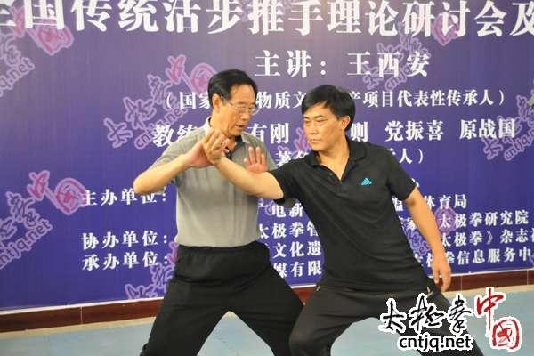 全国太极拳传统活步推手培训班掠影