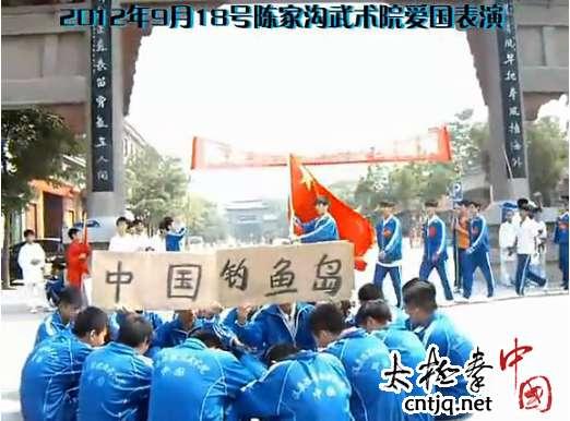 陈家沟武术院爱国表演