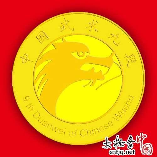 2013年《中国武术段位制》晋升高段位申报通知