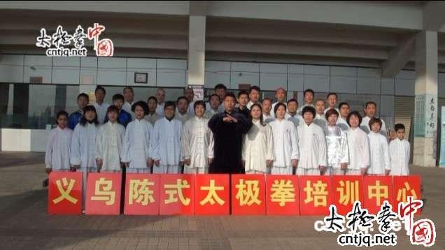 义乌太极拳推广中心蛇年贺岁