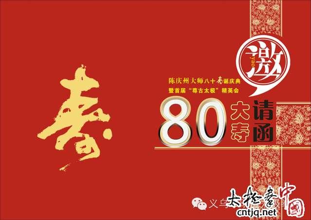 """陈庆州大师八十寿诞庆典暨首届""""尊古太极""""精英会的通知"""