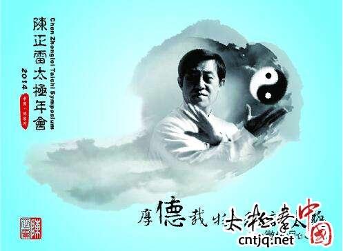 首届陈正雷太极年会系列活动 —— 起势