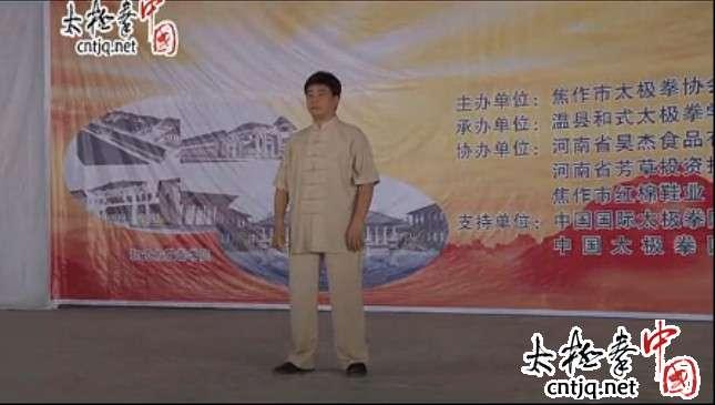 温县第五届和式太极拳交流大赛名家表演之和有禄