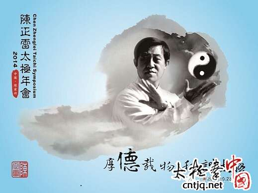 第六届中国陈家沟太极功夫精英赛报名注意事项