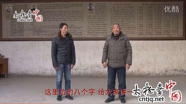 陈长义揭秘陈家沟八字交手法