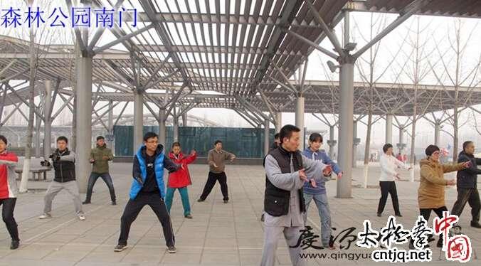 北京陈庆源太极拳培训中心授课时间及地点