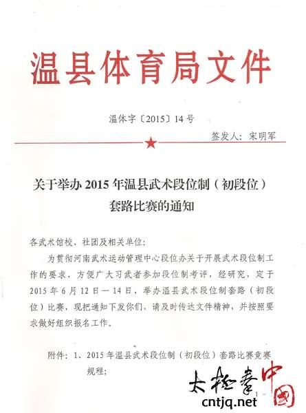 关于举办2015年温县武术段位制(初段位)套路比赛的通知