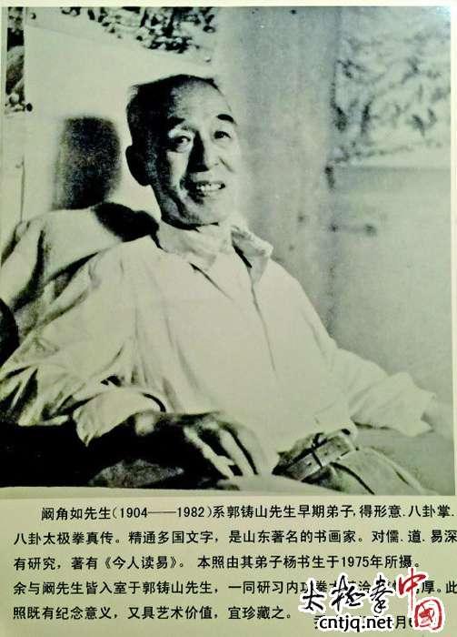 丹青妙手,精研八卦太极拳