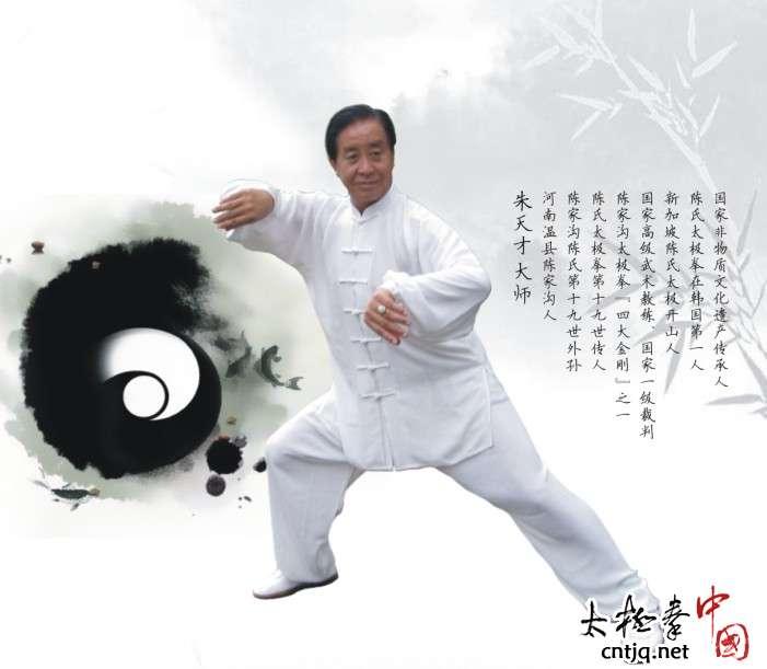 太极拳公开课主讲嘉宾朱天才