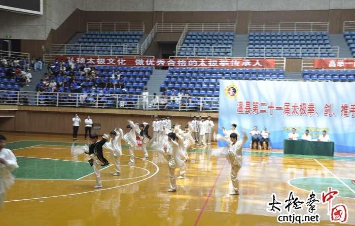 温县第21届太极拳剑推手锦标赛开赛掠影