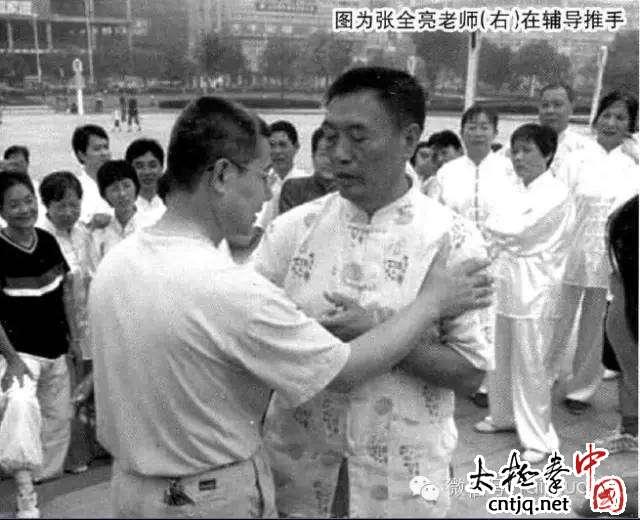 张全亮:吴式太极拳推手的主要理论与技法
