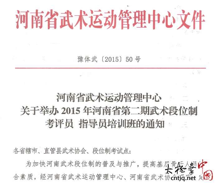 2015年河南省第二期武术段位制考评员 指导员培训班的通知