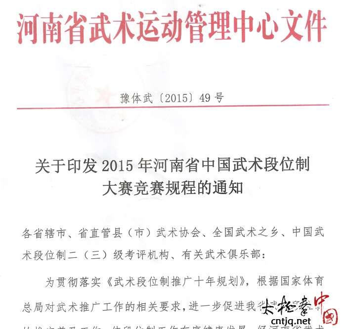 2015年河南省武术段位大赛竞赛规程的通知