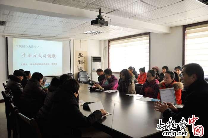 温县体育局组织开展全民健身大讲堂