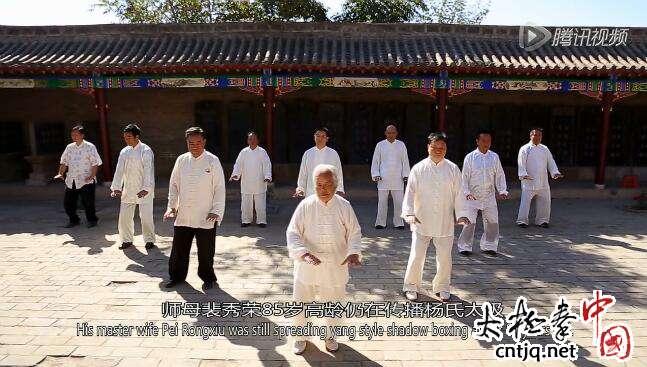 【纪录片】杨式太极第五代传人贾智林