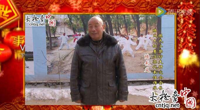 【猴年贺岁】陈长义:太极拳的运行方式