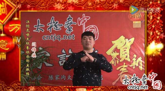 【猴年贺岁】闫锦旗:陈氏太极拳综合套路