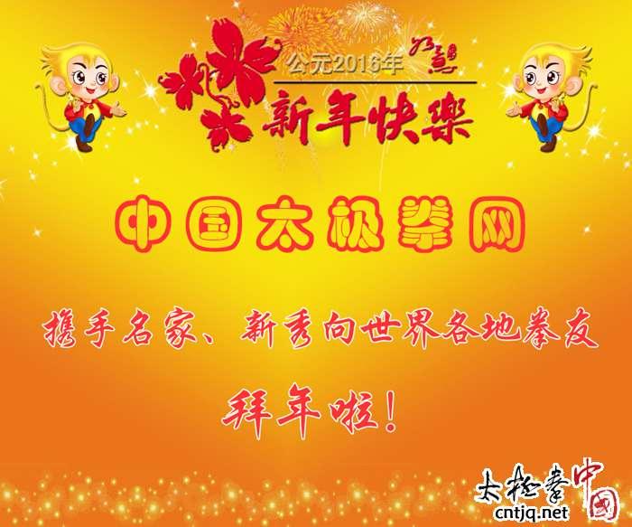 【新年快乐】中国太极拳网携手名家新秀给世界各地拳友拜年啦!
