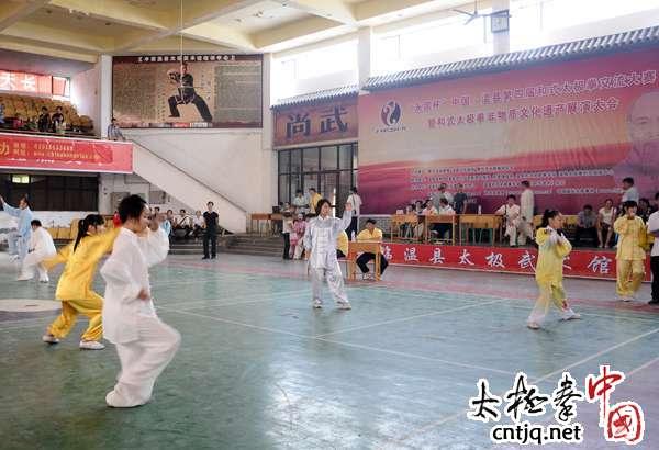 第六届中国•温县和式太极拳交流大赛规程