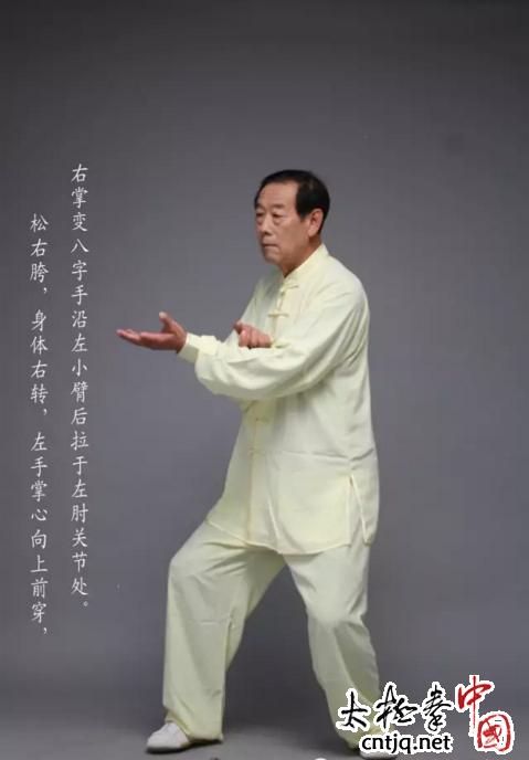 王西安拳法养生八式动作讲解(五)