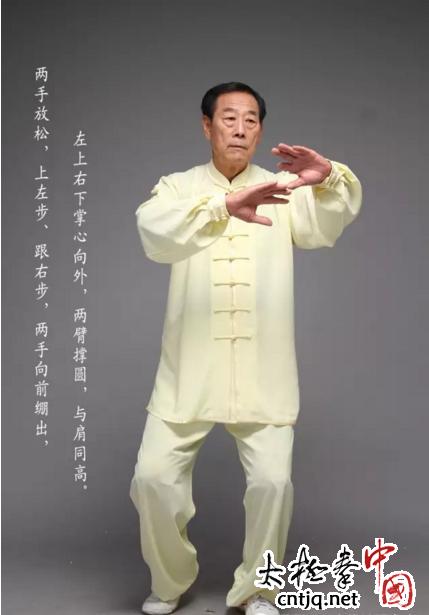 王西安拳法养生八式动作讲解(七)