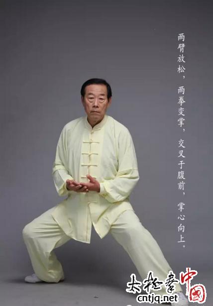 王西安拳法养生八式动作讲解(八)