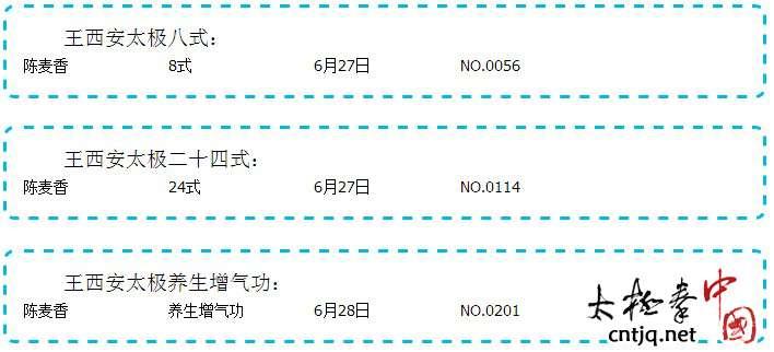 王西安太极标准化推广认证中心大连站