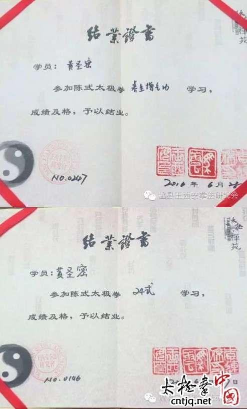 王西安太极标准化推广中心苍南站