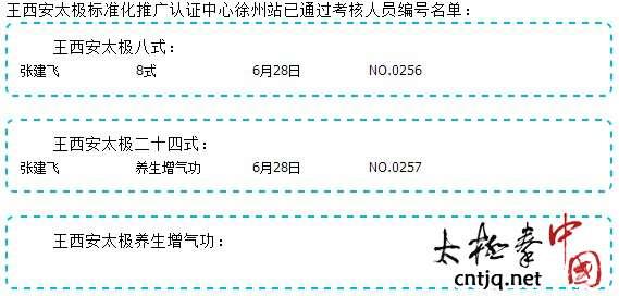 王西安太极标准化推广认证中心徐州站
