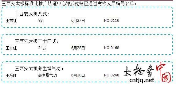 王西安太极标准化推广认证中心禅武苑站