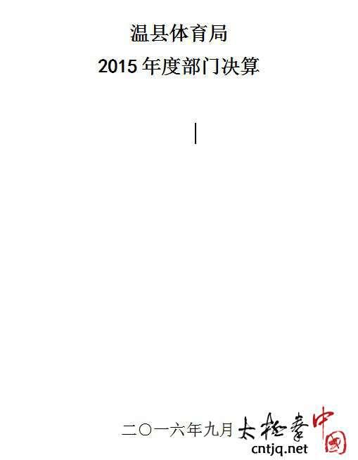 温县体育局 2015年度部门决算
