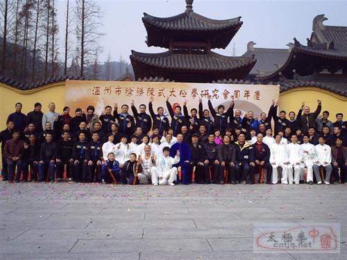 温州市徐胜陈式太极拳研究会周年庆典