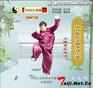 陈瑜老师07年二路单式发力珍藏版VCD