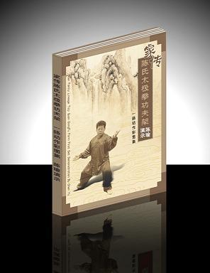 陈照奎拳法研究会函授教材(一路83式彩图集)